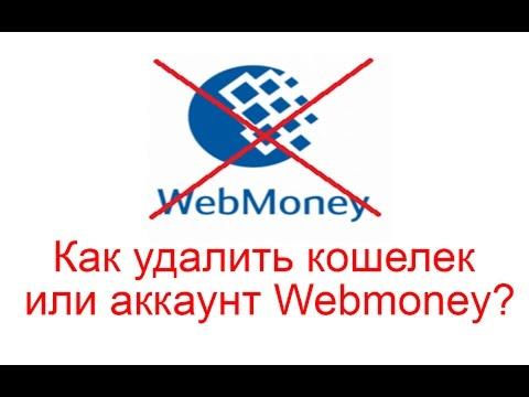 Как удалить кошелек или аккаунт Webmoney?