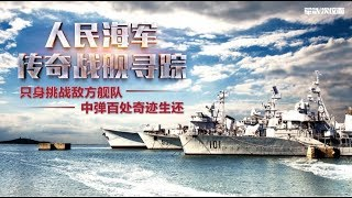 军武次位面  第5期  人民海军传奇战舰寻踪:只身挑战敌方舰队 中弹百处奇迹生还