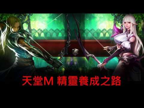 天堂M【精靈養成之路】微課玩家超強精靈攻略