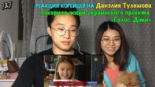 РЕАКЦИЯ КОРЕЙЦЕВ НА Данэлия Тулешова покорила жюри украинского проекта «Голос  Діти»