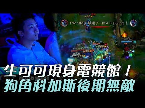 HKA vs FW 生可可來囉!!  Game2