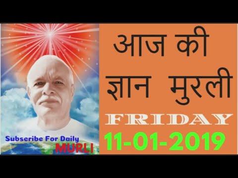 aaj ki murli 11-01- 2019 l today's murli l bk murli today l brahma kumaris murli l aaj ka murli (видео)