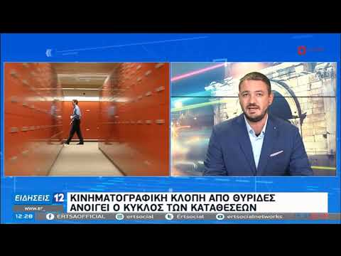 Κινηματογραφική κλοπή από θυρίδες | Ανοίγει ο κύκλος των καταθέσεων | 28/11/2020 | ΕΡΤ