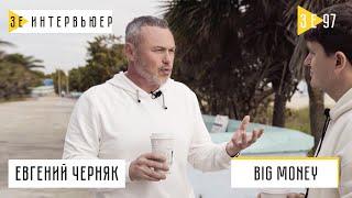 Евгений Черняк о воспитании детей, жизни в Майами и любимой женщине. Зе Интервьюер
