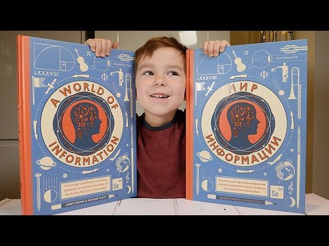 A World of Information – Children's Book Review