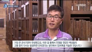 [안동MBC 7/18] R]유교책판이야기 7편- 서애 징비록