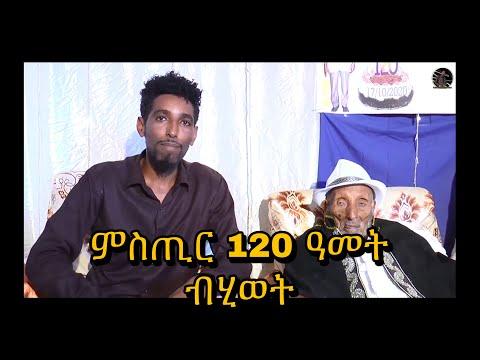 ምስጢር 120  ዓመት ብሂወት | THE SECRETS OF LONG LIVING | ERITREAN MAN CELEBRATES 120TH BIRTHDAY|