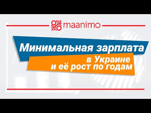 Минимальная зарплата в Украине и ее рост по годам / maanimo