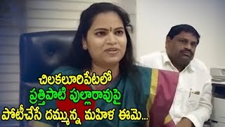 Rajini Vidadala Speech AT Chilakaluru Pet 2019 Elections Next MLA YCP Party Leaders  Cinema Politics