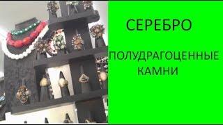 💍Ювелирные изделия из серебра и 👑полудрагоценные камни. Где купить сувенир в Турции?