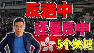 反中还是反送中?香港大游行怨气从何而来?5个关键你需要知道!【国际大擂台EP38】