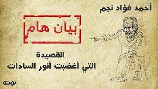 تحميل اغاني بيان هام - القصيدة التي أغضبت أنور السادات - أحمد فؤاد نجم MP3