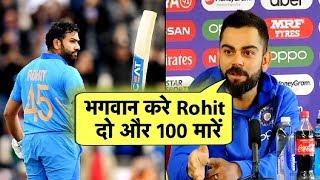 Semi Final: Rohit Sharma से कप्तान Kohli की Special Demand | Sports Tak | #INDvNZ