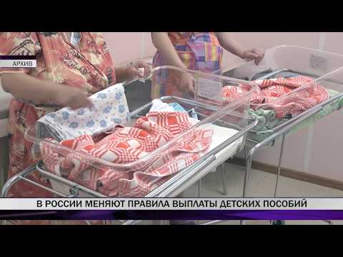 В России меняют правила выплаты детских пособий