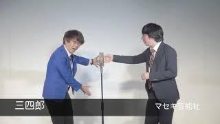 三四郎『コアなファン』