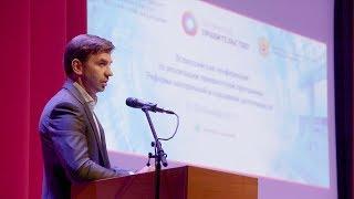 Конференция по реформе контрольной и надзорной деятельности