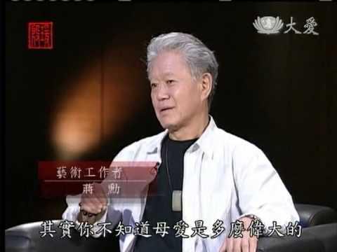 20130106《殷瑗小聚》生活裡的唐詩 (下) 蔣勳