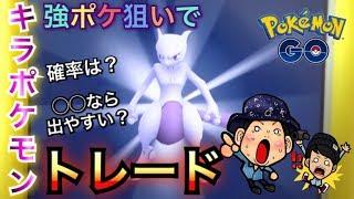 【ポケモンGO】強いキラポケモン欲しい!!連続トレードで実験だ!【親友】