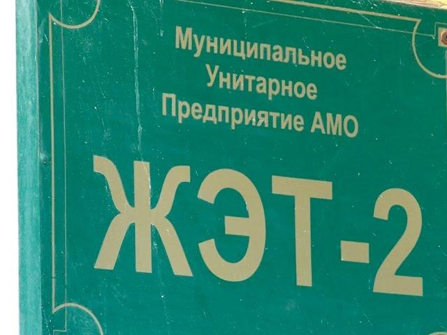 ЖЭТ-2 будет работать