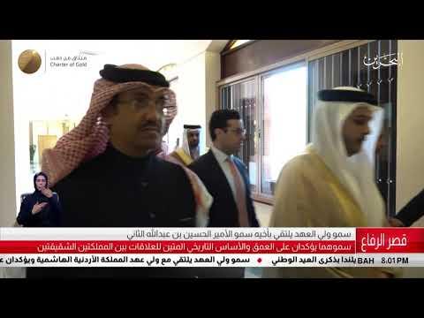 البحرين مركز الأخبار سمو ولي العهد يلتقي بأخيه سمو الأمير الحسين بن عبدالله الثاني 06 02 2019