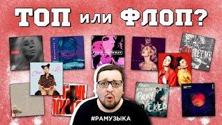 (ТОП или ФЛОП) Nicki Minaj, ZAYN, Полина Гагарина, LOBODA, Shawn Mendes и др.