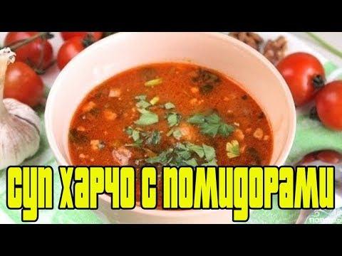 Суп Харчо с помидорами.Суп харчо рецепт.