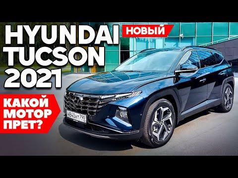 НОВЫЙ Hyundai Tucson 2021: Какой мотор прет? Первый ТЕСТ ДРАЙВ ОБЗОР