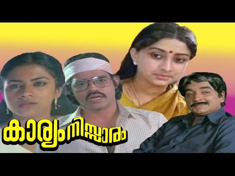 Kariyam Nissaram Full Malayalam Movie 1983 | Latest Malayalam Full Movie 2015 | Prem Nazir, Lakshmi