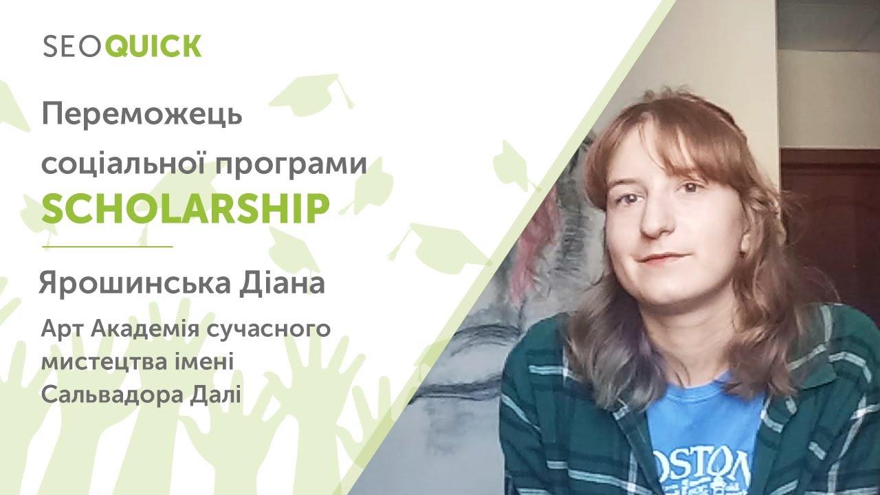 Победитель социальной программы Scholarship - Ярошинская Диана