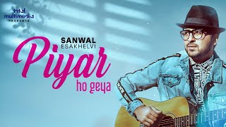 Piyar Ho Geya- Sanwal Esakhelvi (Lyrics Video) New Song