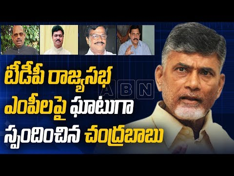 Chandrababu Responds on Four TDP Rajya Sabha Members leaving Party issue | ABN Telugu
