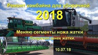 Ремонт комбайна для уборочной 2018  Покраска шнека 10.07.18