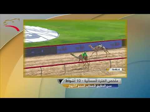 مهرجان ختامي المرموم- حقاقة للشيوخ 1-4-2018 م- ملخص السباق