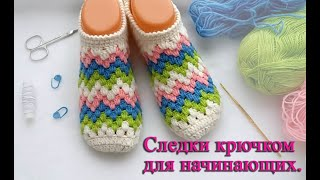 Следки крючком за 2 часа, вяжутся легко и быстро. Crochet Simple Slippers.