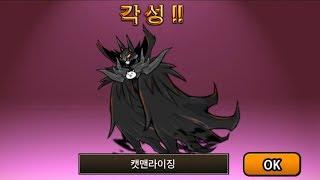 [모바일게임] 냥코대전쟁 - 울트라 슈퍼레어 3단진화! (캣맨라이징)
