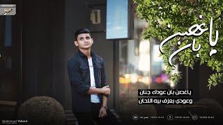 يا غصن بان - يحيي علاء (Lyrics Video ) تحميل MP3
