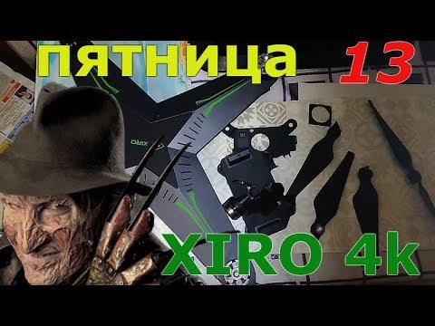 Пятница 13-е. Остановка моторов в полёте.Мистика с Xiro 4k.