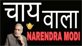 Narendra Modi Biography In Hindi - नरेन्द्र मोदी