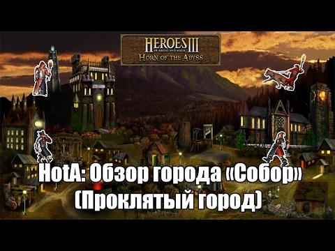 Коды на меч и магия герои 6