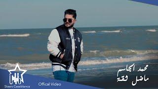 محمد الجاسم - ماضل ثقه (حصرياً) | 2021 | Mohammed Al Jassim - Madal Thiqa (Exclusive) تحميل MP3