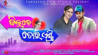 Dil Ne Tor Entry    Kundal K Chhura & Kiran    Sambalpuri New Song    Panabeda Film Studio