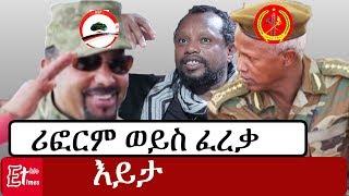 Ethiopia: Eyita (እይታ) | በዶ/ር አብይ እየተደረገ ያለው ሪፎርም ነው ወይስ ፈረቃ |  A reform or a power shift