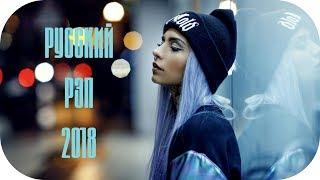 🇷🇺 НОВЫЙ РУССКИЙ РЭП МИКС 2018 🎵 New Russian Rap 2018 #7