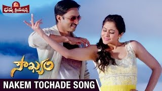Nakem Tochade - Promo Song - Soukhyam