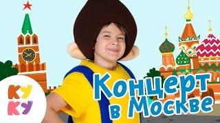 КУКУТИКИ - КУКУТИКИ - КОНЦЕРТ в Москве - 1 Мая 2017 - Музыкальное развивающее шоу для детей малышей
