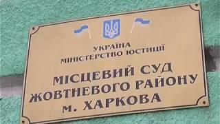 Оглашение приговора трем «харьковским партизанам»