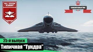 "Типичная ""Тундра"" - War Thunder #25"