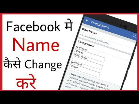 Fb me naam change karne ka tarika   how to change name on facebook in hindi