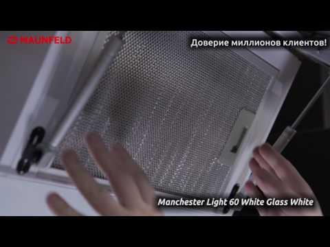 Кухонная вытяжка Maunfeld Manchester Light 60 белый