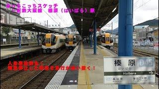 あっちこっちスケッチ~近鉄大阪線榛原はいばら駅